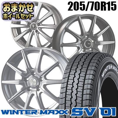 205/70R15 104/102L DUNLOP ダンロップ WINTER MAXX SV01 ウインターマックス SV01  おまかせスタッドレスタイヤホイール4本セット