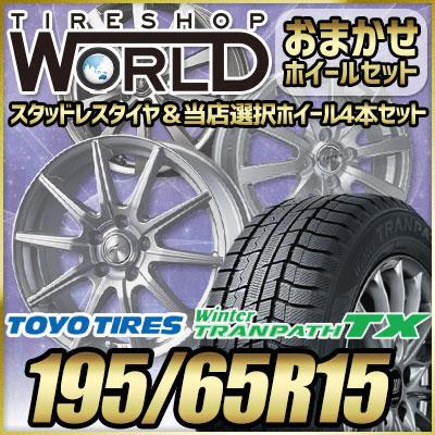 195/65R15 91Q TOYO TIRES トーヨー タイヤ Winter TRANPATH TX ウィンタートランパス TX  おまかせスタッドレスタイヤホイール4本セット
