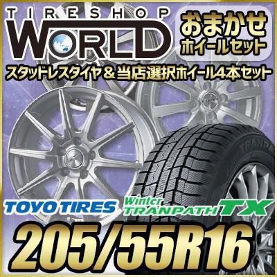 205/55R16 91Q TOYO TIRES トーヨー タイヤ Winter TRANPATH TX ウィンタートランパス TX  おまかせスタッドレスタイヤホイール4本セット