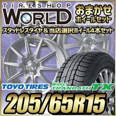 205/65R15 94Q TOYO TIRES トーヨー タイヤ Winter TRANPATH TX ウィンタートランパス TX  おまかせスタッドレスタイヤホイール4本セット
