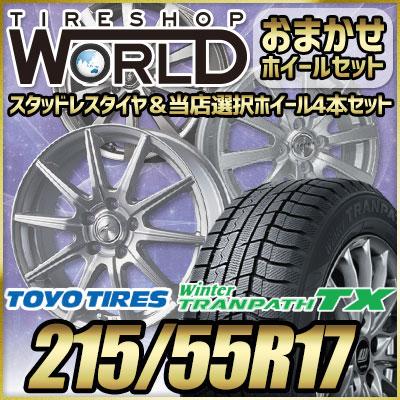 215/55R17 94Q TOYO TIRES トーヨー タイヤ Winter TRANPATH TX ウィンタートランパス TX  おまかせスタッドレスタイヤホイール4本セット