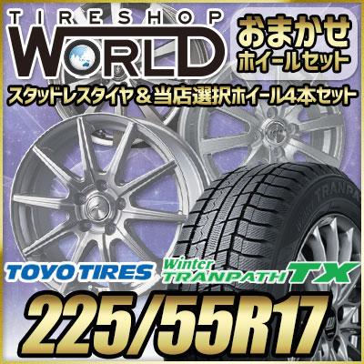 225/55R17 97Q TOYO TIRES トーヨー タイヤ Winter TRANPATH TX ウィンタートランパス TX  おまかせスタッドレスタイヤホイール4本セット