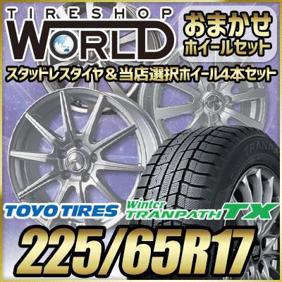 225/65R17 102Q TOYO TIRES トーヨー タイヤ Winter TRANPATH TX ウィンタートランパス TX  おまかせスタッドレスタイヤホイール4本セット
