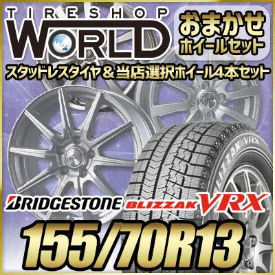 155/70R13 75Q BRIDGESTONE ブリヂストン BLIZZAK VRX ブリザック VRX  おまかせスタッドレスタイヤホイール4本セット
