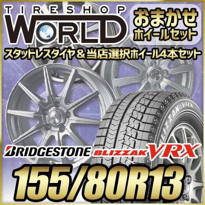 155/80R13 79Q BRIDGESTONE ブリヂストン BLIZZAK VRX ブリザック VRX  おまかせスタッドレスタイヤホイール4本セット