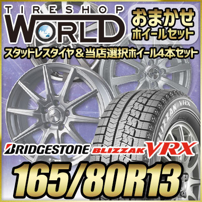 165/80R13 83Q BRIDGESTONE ブリヂストン BLIZZAK VRX ブリザック VRX  おまかせスタッドレスタイヤホイール4本セット
