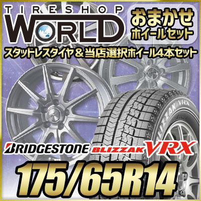 175/65R14 ブリヂストン BRIDGESTONE ブリザック VRX ホイールおまかせスタッドレスタイヤホイールセット