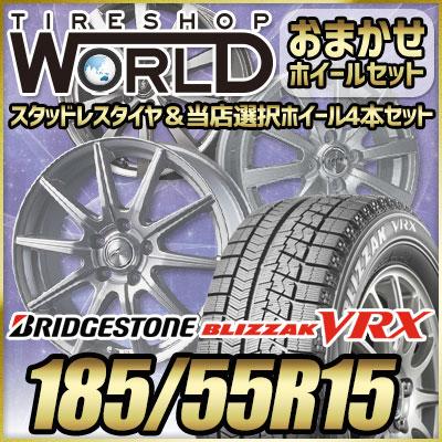 185/55R15 82Q BRIDGESTONE ブリヂストン BLIZZAK VRX ブリザック VRX  おまかせスタッドレスタイヤホイール4本セット