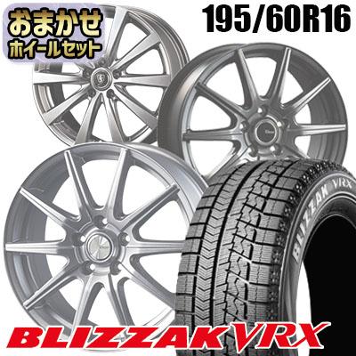 195/60R16 89Q BRIDGESTONE ブリヂストン BLIZZAK VRX ブリザック VRX  おまかせスタッドレスタイヤホイール4本セット