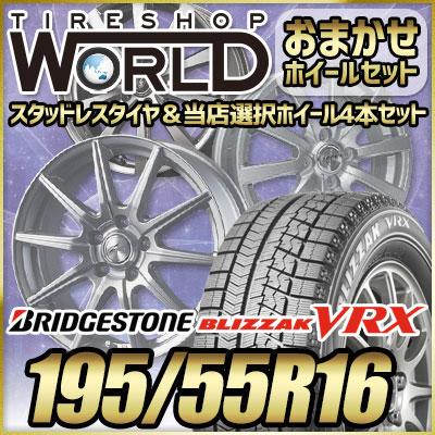 195/55R16 87Q BRIDGESTONE ブリヂストン BLIZZAK VRX ブリザック VRX  おまかせスタッドレスタイヤホイール4本セット