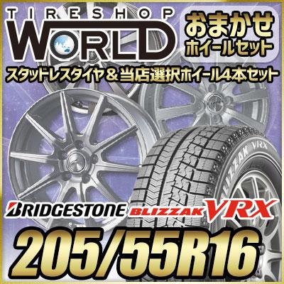 205/55R16 91Q BRIDGESTONE ブリヂストン BLIZZAK VRX ブリザック VRX  おまかせスタッドレスタイヤホイール4本セット