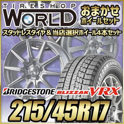 215/45R17 87Q BRIDGESTONE ブリヂストン BLIZZAK VRX ブリザック VRX  おまかせスタッドレスタイヤホイール4本セット
