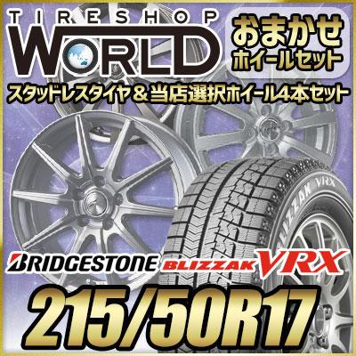 215/50R17 91Q BRIDGESTONE ブリヂストン BLIZZAK VRX ブリザック VRX  おまかせスタッドレスタイヤホイール4本セット