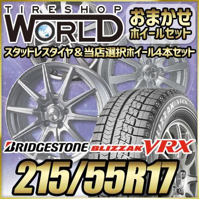 215/55R17 94Q BRIDGESTONE ブリヂストン BLIZZAK VRX ブリザック VRX  おまかせスタッドレスタイヤホイール4本セット