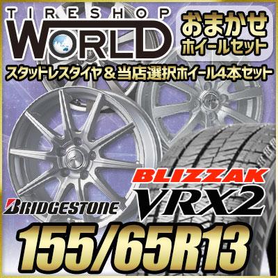 155/65R13 73Q BRIDGESTONE ブリヂストン BLIZZAK VRX2 ブリザック VRX2  おまかせスタッドレスタイヤホイール4本セット