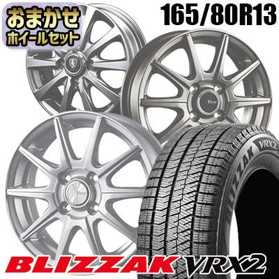 165/80R13 83Q BRIDGESTONE ブリヂストン BLIZZAK VRX2 ブリザック VRX2  おまかせスタッドレスタイヤホイール4本セット