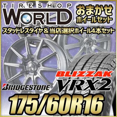 175/60R16 82Q BRIDGESTONE ブリヂストン BLIZZAK VRX2 ブリザック VRX2  おまかせスタッドレスタイヤホイール4本セット