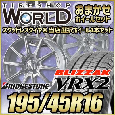 195/45R16 80Q BRIDGESTONE ブリヂストン BLIZZAK VRX2 ブリザック VRX2  おまかせスタッドレスタイヤホイール4本セット