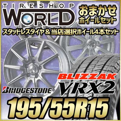195/55R15 85Q BRIDGESTONE ブリヂストン BLIZZAK VRX2 ブリザック VRX2  おまかせスタッドレスタイヤホイール4本セット