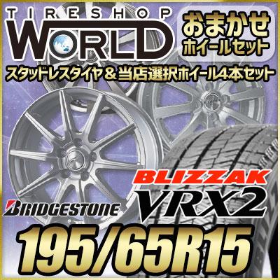 195/65R15 91Q BRIDGESTONE ブリヂストン BLIZZAK VRX2 ブリザック VRX2  おまかせスタッドレスタイヤホイール4本セット