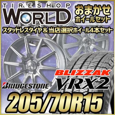 205/70R15 96Q BRIDGESTONE ブリヂストン BLIZZAK VRX2 ブリザック VRX2  おまかせスタッドレスタイヤホイール4本セット