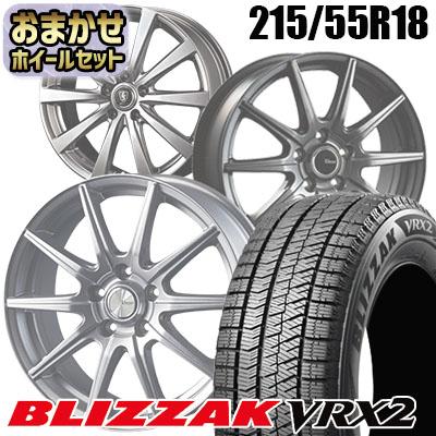 215/55R18 95Q BRIDGESTONE ブリヂストン BLIZZAK VRX2 ブリザック VRX2  おまかせスタッドレスタイヤホイール4本セット