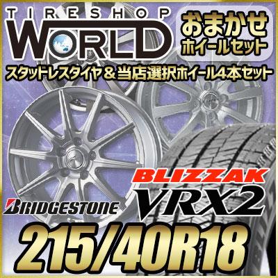 215/40R18 89Q XL BRIDGESTONE ブリヂストン BLIZZAK VRX2 ブリザック VRX2  おまかせスタッドレスタイヤホイール4本セット