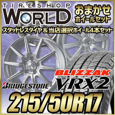 215/50R17 91Q BRIDGESTONE ブリヂストン BLIZZAK VRX2 ブリザック VRX2  おまかせスタッドレスタイヤホイール4本セット