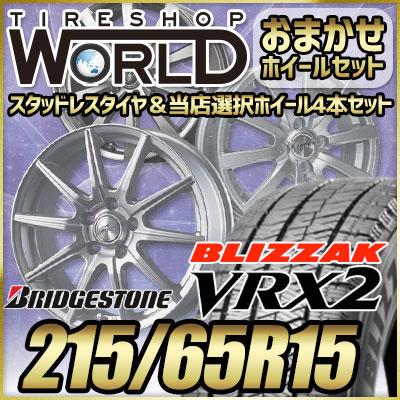 215/65R15 96Q BRIDGESTONE ブリヂストン BLIZZAK VRX2 ブリザック VRX2  おまかせスタッドレスタイヤホイール4本セット