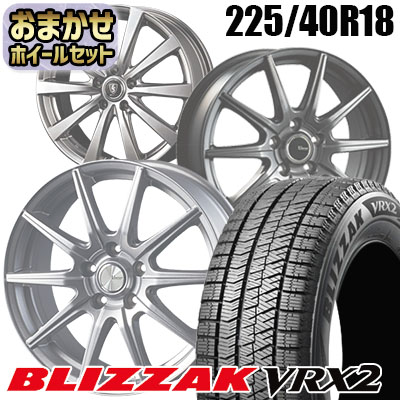 225/40R18 88Q BRIDGESTONE ブリヂストン BLIZZAK VRX2 ブリザック VRX2  おまかせスタッドレスタイヤホイール4本セット