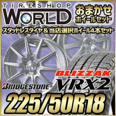 225/50R18 95Q BRIDGESTONE ブリヂストン BLIZZAK VRX2 ブリザック VRX2  おまかせスタッドレスタイヤホイール4本セット