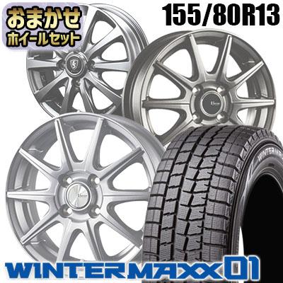155/80R13 79Q DUNLOP ダンロップ WINTER MAXX 01 WM01 ウインターマックス 01  おまかせスタッドレスタイヤホイール4本セット