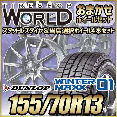 155/70R13 75Q DUNLOP ダンロップ WINTER MAXX 01 WM01 ウインターマックス 01  おまかせスタッドレスタイヤホイール4本セット