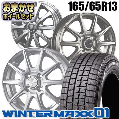 165/65R13 77Q DUNLOP ダンロップ WINTER MAXX 01 WM01 ウインターマックス 01  おまかせスタッドレスタイヤホイール4本セット