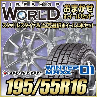 195/55R16 87Q DUNLOP ダンロップ WINTER MAXX 01 WM01 ウインターマックス 01  おまかせスタッドレスタイヤホイール4本セット