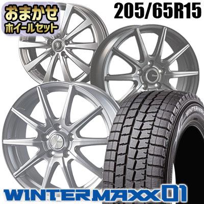 205/65R15 94Q DUNLOP ダンロップ WINTER MAXX 01 WM01 ウインターマックス 01  おまかせスタッドレスタイヤホイール4本セット