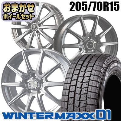 205/70R15 96Q DUNLOP ダンロップ WINTER MAXX 01 WM01 ウインターマックス 01  おまかせスタッドレスタイヤホイール4本セット