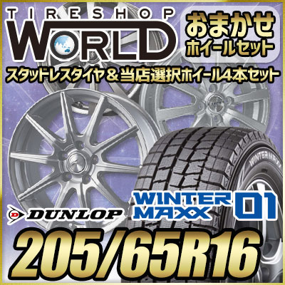 205/65R16 95Q DUNLOP ダンロップ WINTER MAXX 01 WM01 ウインターマックス 01  おまかせスタッドレスタイヤホイール4本セット