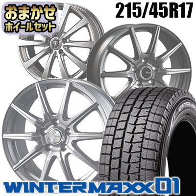 215/45R17 87Q DUNLOP ダンロップ WINTER MAXX 01 WM01 ウインターマックス 01 おまかせスタッドレスタイヤホイール4本セット