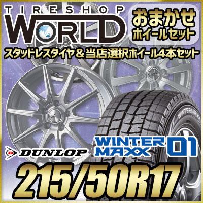 215/50R17 91Q DUNLOP ダンロップ WINTER MAXX 01 WM01 ウインターマックス 01 0.384391534391534 おまかせスタッドレスタイヤホイール4本セット