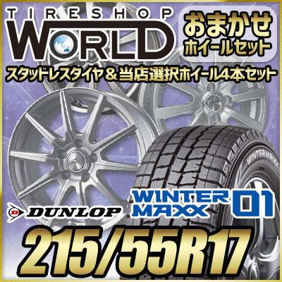215/55R17 94Q DUNLOP ダンロップ WINTER MAXX 01 WM01 ウインターマックス 01  おまかせスタッドレスタイヤホイール4本セット