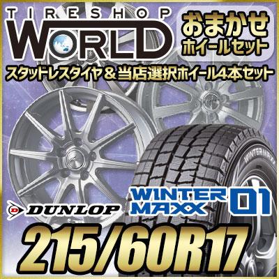 215/60R17 96Q DUNLOP ダンロップ WINTER MAXX 01 WM01 ウインターマックス 01  おまかせスタッドレスタイヤホイール4本セット