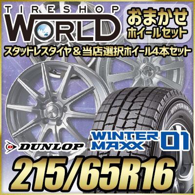 215/65R16 98Q DUNLOP ダンロップ WINTER MAXX 01 WM01 ウインターマックス 01  おまかせスタッドレスタイヤホイール4本セット