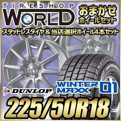 225/50R18 95Q DUNLOP ダンロップ WINTER MAXX 01 WM01 ウインターマックス 01  おまかせスタッドレスタイヤホイール4本セット
