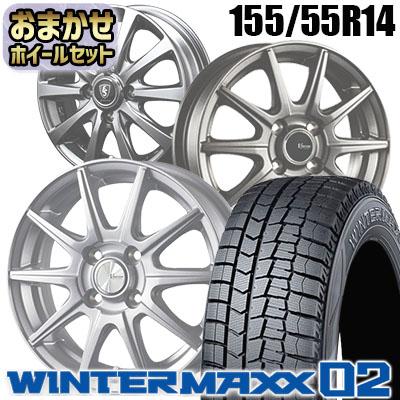 155/55R14 69Q DUNLOP ダンロップ WINTER MAXX 02 WM02 ウインターマックス 02  おまかせスタッドレスタイヤホイール4本セット