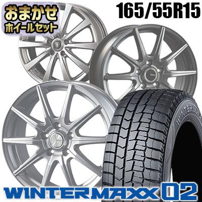165/55R15 75Q DUNLOP ダンロップ WINTER MAXX 02 WM02 ウインターマックス 02  おまかせスタッドレスタイヤホイール4本セット