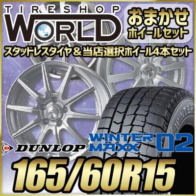 165/60R15 77Q DUNLOP ダンロップ WINTER MAXX 02 WM02 ウインターマックス 02  おまかせスタッドレスタイヤホイール4本セット