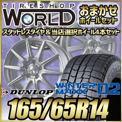 165/65R14 79Q DUNLOP ダンロップ WINTER MAXX 02 WM02 ウインターマックス 02  おまかせスタッドレスタイヤホイール4本セット