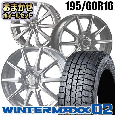 195/60R16 89Q DUNLOP ダンロップ WINTER MAXX 02 WM02 ウインターマックス 02  おまかせスタッドレスタイヤホイール4本セット