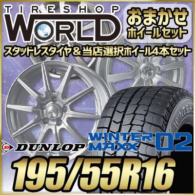 195/55R16 87Q DUNLOP ダンロップ WINTER MAXX 02 WM02 ウインターマックス 02  おまかせスタッドレスタイヤホイール4本セット